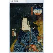 二代歌川国貞: 「八犬伝犬のさうしの内」「毒婦船虫」 - 演劇博物館デジタル