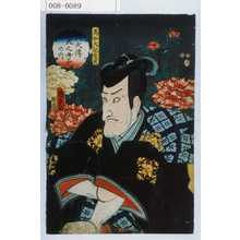 二代歌川国貞: 「八犬伝犬の冊子の内」「馬加大記常武」 - 演劇博物館デジタル