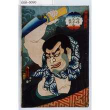 Utagawa Kunisada II: 「八犬伝犬之草帋廼内」「蚊牛和尚」 - Waseda University Theatre Museum