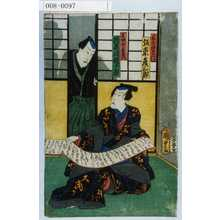 Utagawa Kunisada II: 「藤屋伊左衛門 坂東彦三郎」「吉田屋喜左衛門 河原崎権十郎」 - Waseda University Theatre Museum
