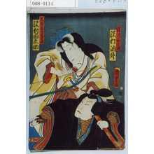 Utagawa Kunisada II: 「龍川小文治 沢村訥升」「大友息女若菜姫 沢村田之助」 - Waseda University Theatre Museum