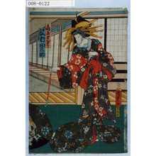 Utagawa Kunisada II: 「扇屋夕ぎり 沢村田之助」 - Waseda University Theatre Museum