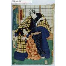 Utagawa Kunisada II: 「鷲の長吉 市村家橘」「江嶋屋娘およし 河原崎国太郎」 - Waseda University Theatre Museum