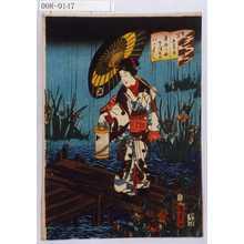二代歌川国貞: 「☆紫源氏 色紫五節句 月夜の雨さつきの八つはし」 - 演劇博物館デジタル