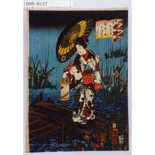 Utagawa Kunisada II: 「☆紫源氏 色紫五節句 月夜の雨さつきの八つはし」 - Waseda University Theatre Museum