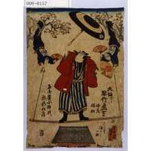 Utagawa Kunisada II: 「大坂下リ 早竹虎吉」「徳蔵 福松」 - Waseda University Theatre Museum