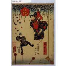 Utagawa Kunisada II: 「花」「大坂下リ 早竹虎吉」 - Waseda University Theatre Museum
