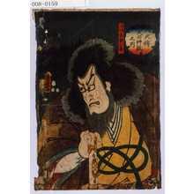 二代歌川国貞: 「八犬伝犬の艸紙の内」「角太郎が父赤岩一角」 - 演劇博物館デジタル
