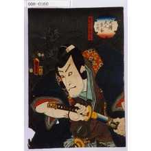 二代歌川国貞: 「八犬伝犬之草帋の内」「蜑崎十一郎輝文」 - 演劇博物館デジタル