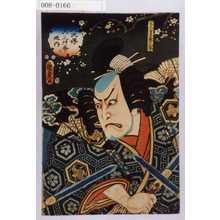 二代歌川国貞: 「八犬伝犬之艸帋廼内」「里見勇臣森口九郎」 - 演劇博物館デジタル