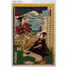 二代歌川国貞: 「女粧三十六音☆」「美婦の歌よみ」 - 演劇博物館デジタル