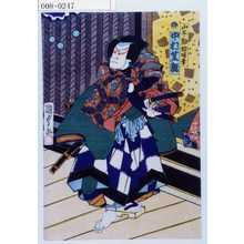 Utagawa Kunisada II: 「山本勘助 中村芝翫」 - Waseda University Theatre Museum