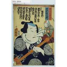 落合芳幾: 「飴売りうずまつ 市村羽左衛門」 - 演劇博物館デジタル