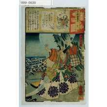 Ochiai Yoshiiku: 「今様擬源氏 二十一」 - Waseda University Theatre Museum