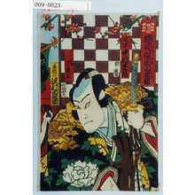 Ochiai Yoshiiku: 「恋相撲閨の手扱」「河津 中村芝翫」「喜瀬川 沢村田之助」 - Waseda University Theatre Museum