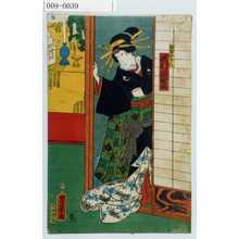 Ochiai Yoshiiku: 「油屋おこん 沢村田之助」 - Waseda University Theatre Museum