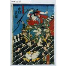 Ochiai Yoshiiku: 「犬塚信野戌孝 中村芝翫」 - Waseda University Theatre Museum