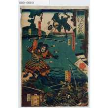 Ochiai Yoshiiku: 「太平記之内大津打出浜 大合戦之図」 - Waseda University Theatre Museum