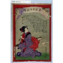 Ochiai Yoshiiku: 「東京日々新聞 八百五十六号」 - Waseda University Theatre Museum