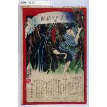 落合芳幾: 「東京日々新聞 三百廿二号」 - 演劇博物館デジタル