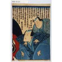 Ochiai Yoshiiku: 「作者 河竹新七」「市村羽左衛門」 - Waseda University Theatre Museum