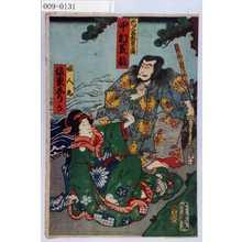 Ochiai Yoshiiku: 「悪七兵衛景清 中村芝翫」「娘人丸 坂東しうか」 - Waseda University Theatre Museum