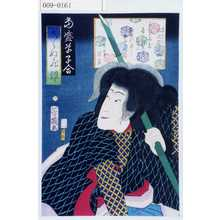 Ochiai Yoshiiku: 「当世草子合」「しらぬひ譚」「大友若菜姫」 - Waseda University Theatre Museum
