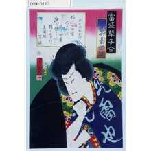 Ochiai Yoshiiku: 「当世草子合」「児雷也豪傑譚」「尾形周馬寛行」 - Waseda University Theatre Museum