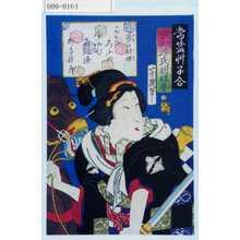 Ochiai Yoshiiku: 「当世艸子合」「室町源氏胡蝶巻」「夢の胡蝶」 - Waseda University Theatre Museum