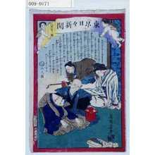 Ochiai Yoshiiku: 「東京日々新聞 八百六十二号」 - Waseda University Theatre Museum