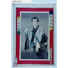 Ochiai Yoshiiku: 「俳優写真鏡」「佐々木源之助 沢村訥升」 - Waseda University Theatre Museum