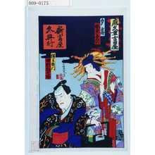 Ochiai Yoshiiku: 「新富座冬興行」「廓文章吉田屋」「夕霧 坂東喜知六」「伊左衛門 中村勘太郎」 - Waseda University Theatre Museum
