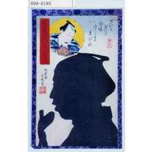 Ochiai Yoshiiku: 「真写月花之姿絵」 - Waseda University Theatre Museum