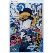 Ochiai Yoshiiku: 「地獄太夫 坂東彦三郎」 - Waseda University Theatre Museum