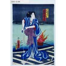 Ochiai Yoshiiku: 「五人女 雷のお庄 坂東しうか」 - Waseda University Theatre Museum