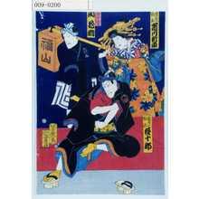 Ochiai Yoshiiku: 「けいせい白玉 市川新車」「福山の三吉 関花助」「花川戸の助六 権十郎」 - Waseda University Theatre Museum