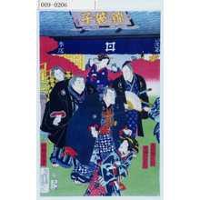 Ochiai Yoshiiku: 「玉垣額之助」「鬼面山谷五郎」「小柳春吉」 - Waseda University Theatre Museum