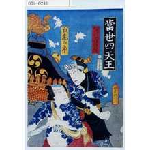 Ochiai Yoshiiku: 「当世四天王」「倶利伽羅の権」「白虎の市」 - Waseda University Theatre Museum