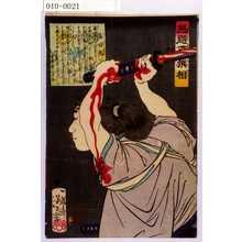 Tsukioka Yoshitoshi: 「魁題百撰相」 - Waseda University Theatre Museum