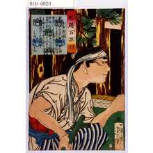 月岡芳年: 「魁題百撰相」 - 演劇博物館デジタル