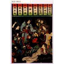 Tsukioka Yoshitoshi: 「紫紐丹左衛門」 - Waseda University Theatre Museum