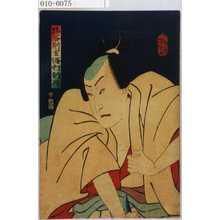 Tsukioka Yoshitoshi: 「塩谷判官 沢村訥升」 - Waseda University Theatre Museum