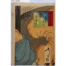 Tsukioka Yoshitoshi: 「雪月花の内」「雪」 - Waseda University Theatre Museum