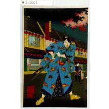 Toyohara Chikanobu: 「名古屋山三 片岡我童」 - Waseda University Theatre Museum