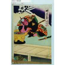Toyohara Chikanobu: 「竹の一節 壇浦兜軍記 琴責の段」 - Waseda University Theatre Museum
