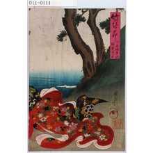 Toyohara Chikanobu: 「竹のひと節 一ノ谷嫩軍記 須磨浦の段」 - Waseda University Theatre Museum