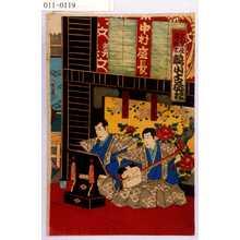 Toyohara Chikanobu: 「文楽座新狂言 庚山古跡松」「野沢吉兵衛」「竹本越路太夫」 - Waseda University Theatre Museum
