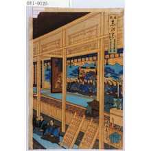Toyohara Chikanobu: 「温故東の花 第三篇 旧幕府御大礼之節 町人御能拝見之図」 - Waseda University Theatre Museum