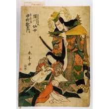 春亭: 「侍女待宵の侍従 瀬川仙女」「平清盛 中村歌右衛門」 - Waseda University Theatre Museum