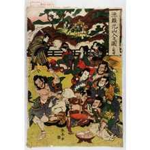 春亭: 「源頼光山人之図 三枚続」 - Waseda University Theatre Museum
